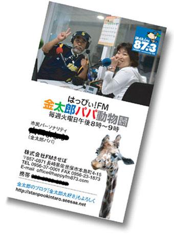 金太郎パパ動物園名刺.jpg
