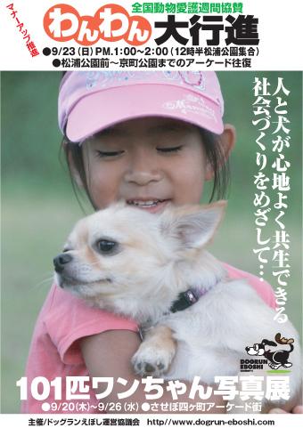 わんわん大行進ポスターs.jpg