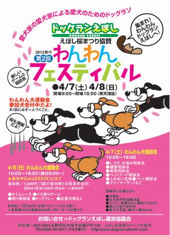 '12わんわんフェスティバル.jpg